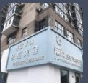 哈尔滨莱尚医疗美容门诊部
