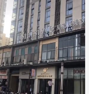芜湖星范医疗美容门诊部