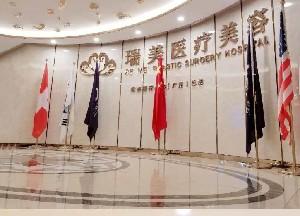 廣州瑞美醫療美容門診部