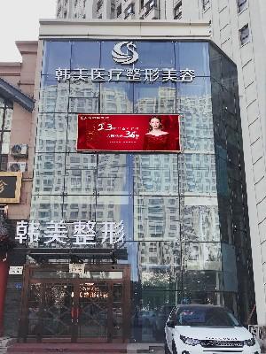 哈尔滨韩美医疗美容门诊部