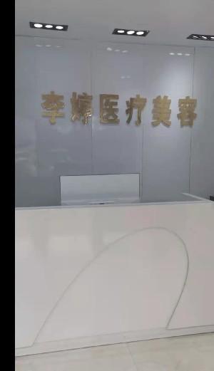 邯鄲李亭醫療美容診所