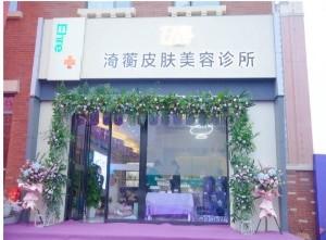 長沙渏蘅醫療美容門診部