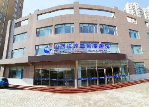 山西长峰血管瘤医院