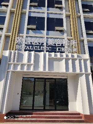 北京荣谊医疗美容诊所