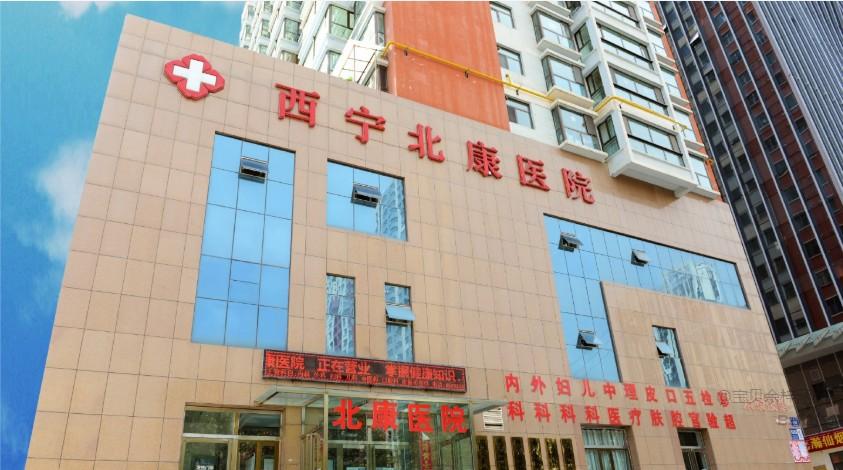 西宁北康医院医疗美容中心
