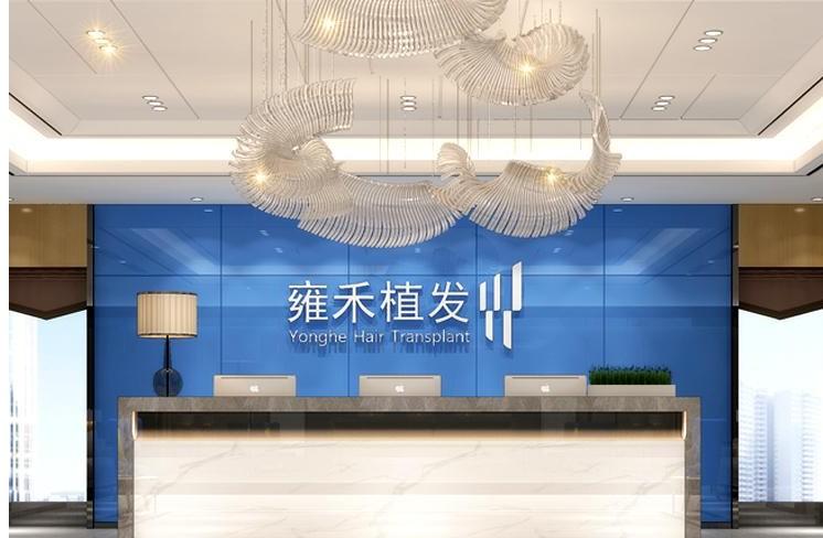 大连雍禾医疗美容诊所
