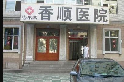 哈尔滨香顺医院医疗美容科