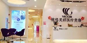 武漢維格美妍醫療美容診所