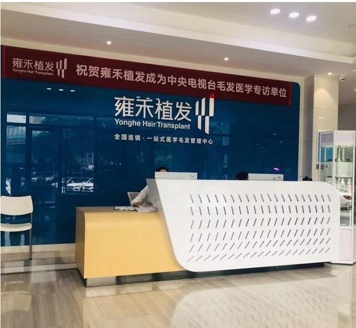 济南雍禾植发医疗美容诊所