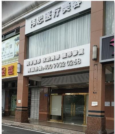 佛山伟忠医疗美容诊所