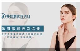 西宁韩熙妍医疗美容诊所