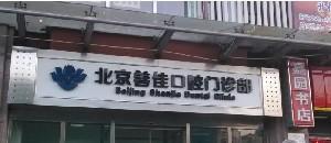 北京善佳口腔门诊部