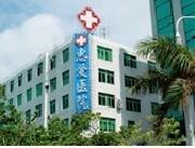 珠海惠愛醫院整形美容科