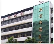 广空后勤医院整形美容中心