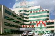 广州军区总医院全军激光整形美容中心