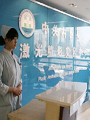 北京中关村医院激光整形美容中心
