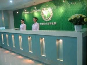 北京中德医疗美容医院