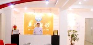 北京卓艺整形机构