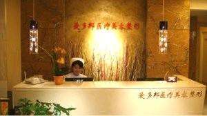 北京爱多邦医疗美容诊所