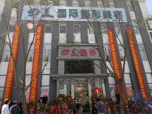 北京四美整形美容医院