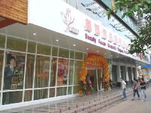 南宁市美丽焦点医疗美容外科中心生活美容院大门