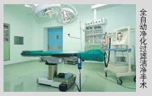 桂林叶氏嘉美医疗美容门诊部手术室