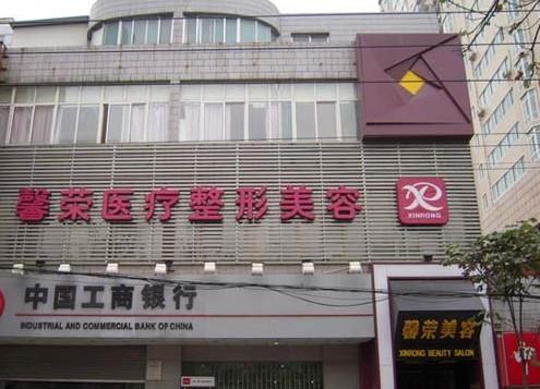郑州馨荣医疗整形美容医院怎么样简介