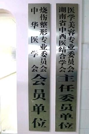 湖南中醫藥大學第一附屬醫院整形美容中心