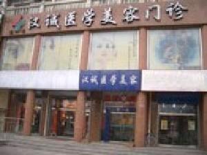 天津塘沽汉诚医学美容门诊医院大楼