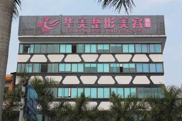 揭阳华美整形美容医院大楼外观