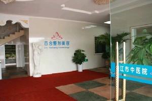 内江市中医医院百合医学美容中心