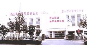 唐山煤医整形美容医院