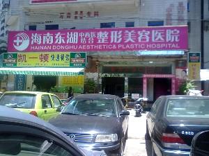 海口东湖医学美容整形医院