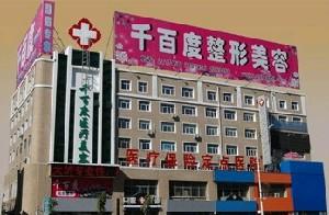 齐齐哈尔千百度整形美容医院