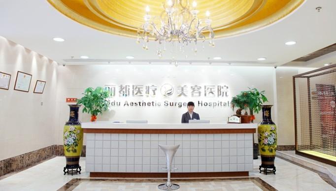 北京丽都医疗美容医院二楼前台