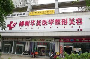 柳州华美整形美容医院