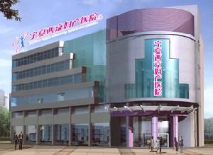 寧夏西京婦產醫院醫學美容科