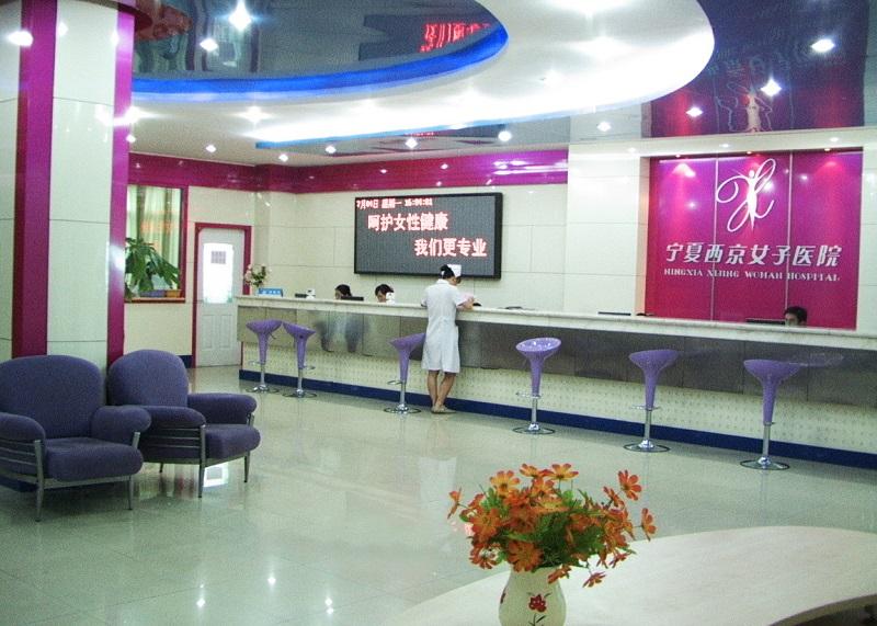 寧夏西京婦產醫院醫學美容科前臺