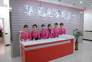 慶陽華美醫療美容診所