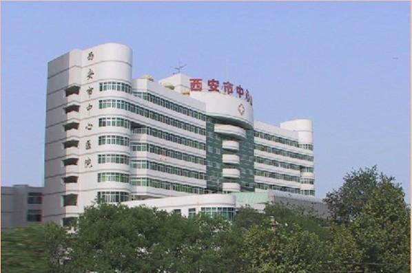 西安中心医院烧伤整形科医院大楼图片