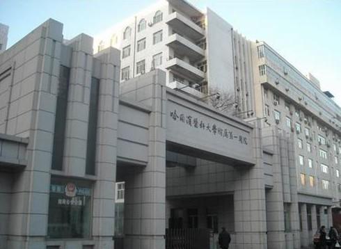 哈尔滨医科大学附属第一医院整形美容中心医院大门