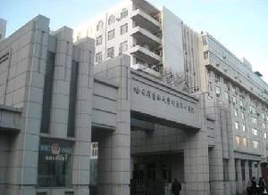 哈爾濱醫科大學附屬第一醫院整形美容中心