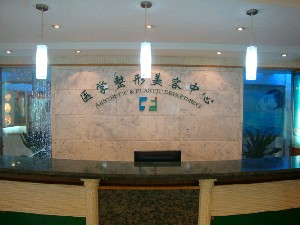 贵阳长江医院整形美容中心