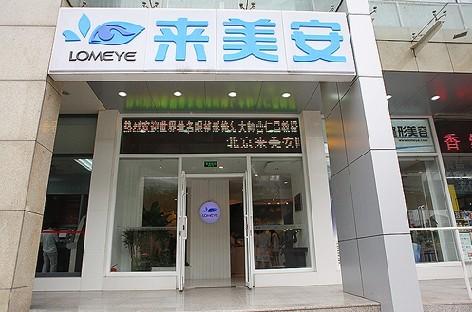 北京来美安医疗美容诊所医院大门