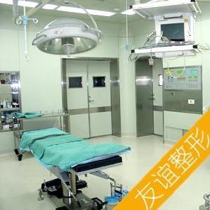 沈阳 友谊 整形美容 医院手术室 经典网 经典整