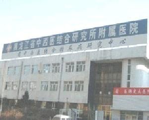黑龍江省中西醫結合研究所附屬醫院美容整形科