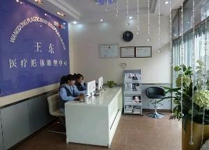 北京博美医疗整形美容医院