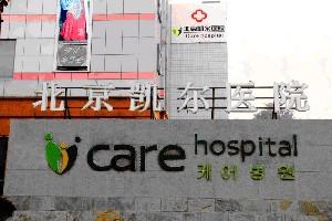 北京凱爾醫院整形美容科
