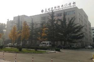 中国人民解放军总政门诊部医学美容中心