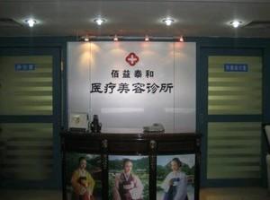 北京佰益泰和美容整形医院